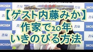 小説家・鈴木輝一郎小説講座の講座概要は↓ http://www3.famille.ne.jp/~...