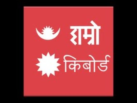 How To Enable Hamro Nepali Keyboard And Download HD