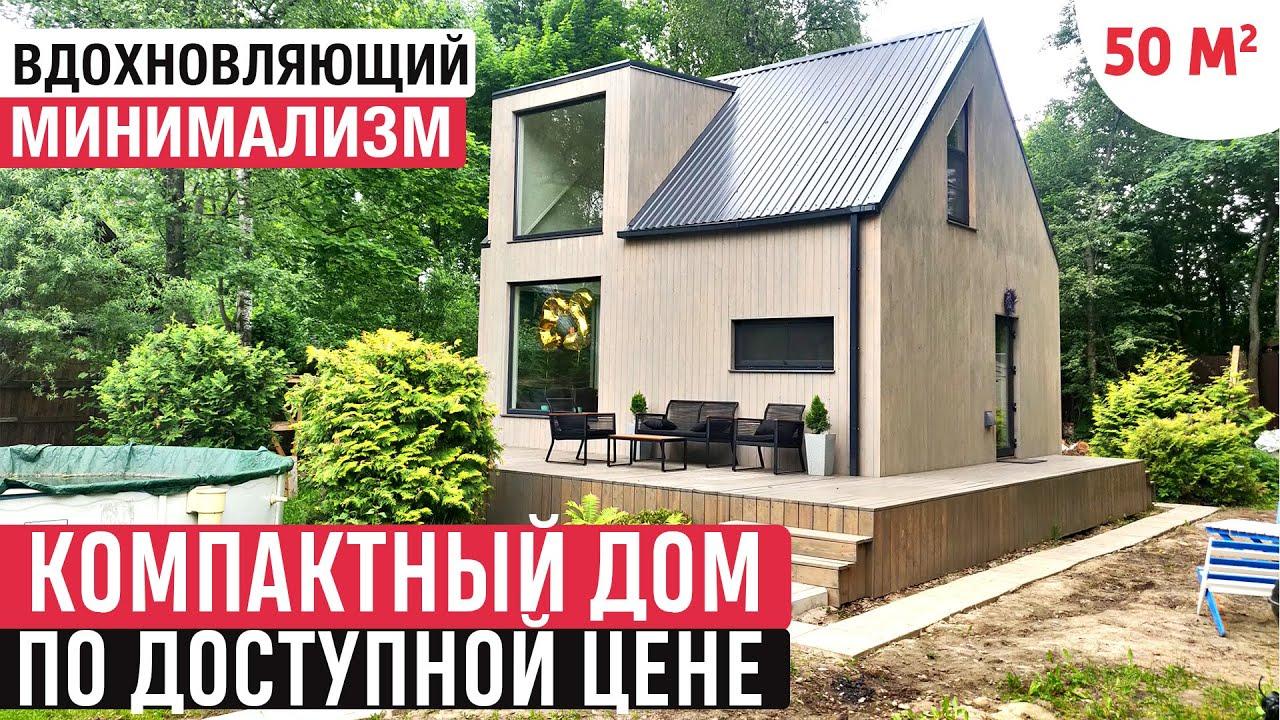 Компактный дом по доступной цене/Обзор дома и РумТур по каркасному мини-дому/Tiny house
