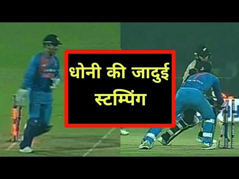 MS Dhoni Sensational Stumping of Tom Latham || India vs New Zealand 1st T20