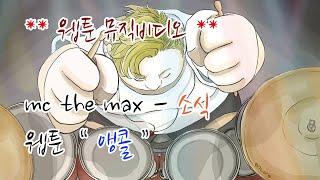 웹툰 뮤직비디오 mc the max 소식(so sick…