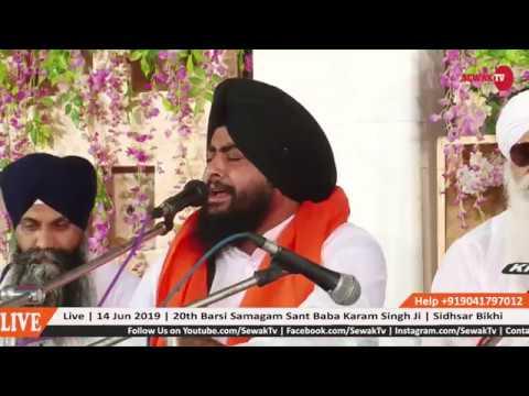 Part-1 | Live 14 Jun 2019 | 20th Barsi Samagam Sant Baba Karam Singh Ji | Sidhsar Bikhi #SewakTv
