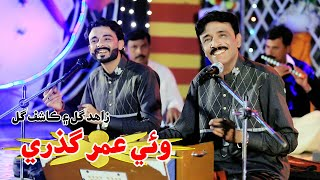 #song   #song   Waye Umar Phainji Guzri  Zahid Gul   Kashif Gul   Album 786   Sindhi Songs 2020