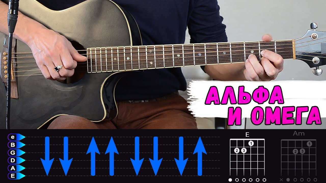 Тима Белорусских - Альфа и Омега на гитаре. Почти БЕЗ БАРРЭ))