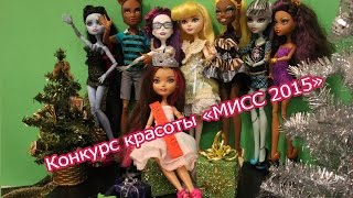 Stop motion monster high :