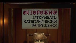 Проклятие Аннабель-3 - первый трейлер