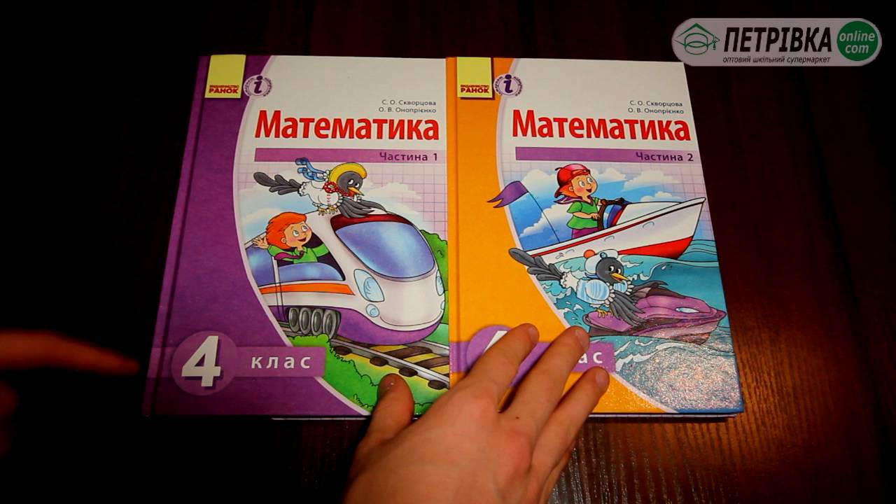 гдз 2 клас математика скворцова навчальний зошит 3