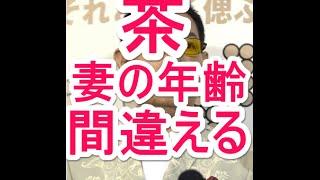タレント・加藤茶(71)がテレビで妻・綾菜さんの年齢を言い間違い、...