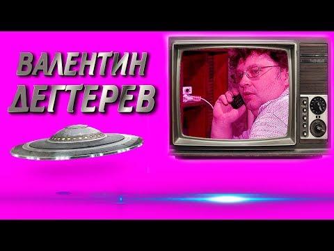 Влад Бахов Валентин Дегтерев раследование блогера или где мое нло