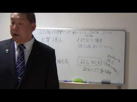 【わたなべ慎吾】摂津市議会議員を偽証罪で法的手続きをします②