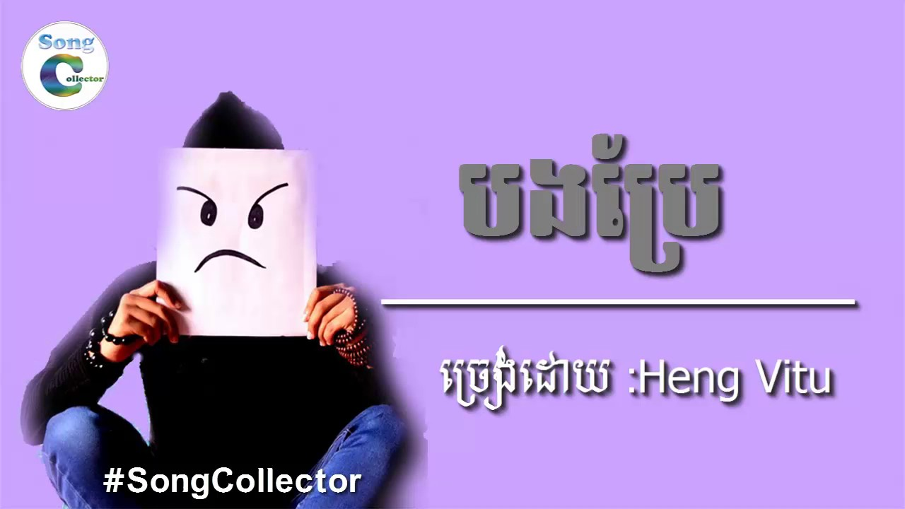 បងប្រែ| Bong Brae Cover By Heng ,Khmer original song [Office Audio] by Nicky BazzDark Stormz band