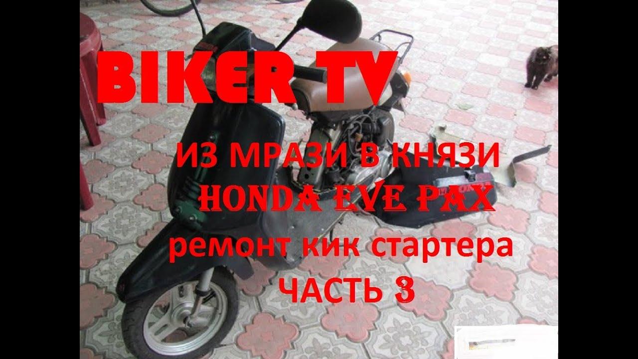 Скутер HONDA EVE PAX, хонда еве пакс, ПОКУПКА за 3 тысячи рублей  BIKER TV, Ачинск 2016