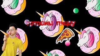 Самая вкусная пицца в мире Ням Ням Скоро новый год