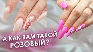поросячий розовый медленно и печально про дизайн ногтей и коррекцию ногтей и про маникюр тоже
