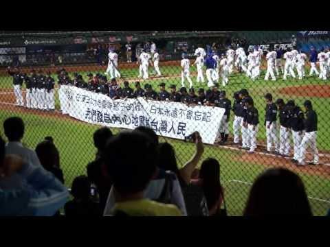 侍ジャパン2013,11月台湾戦後に東日本大震災の多大な善意に感謝をアピール@新荘球場