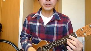 斉藤和義 大丈夫 のカバーです。 大阪・京橋のウクレレ教室 midoriガー...