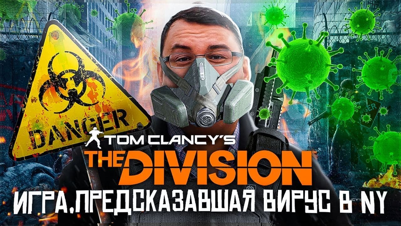 Tom Clancy's The Division в Нью-Йорке. Часть 1 - Истоки.