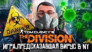 Tom Clancy's The Division в Нью-Йорке. Часть 1 - Истоки.