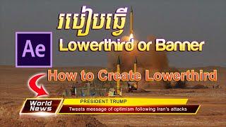 របៀបធ្វើ Lower third or Banner Name - How to Create Lowerthird or Banner Name