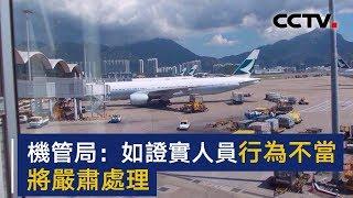 香港机场管理局发布消息 如证实人员行为不当 将严肃处理   CCTV