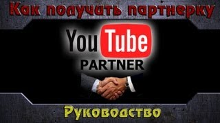 Как получить партнерку на youtube- руководство.