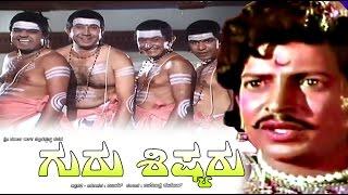 Guru Shishyaru – ಗುರು ಶಿಷ್ಯರು Kannada Comedy Movie | Vishnuvardhan, Jayamalini, Manjula, Dwarakish