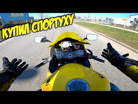Купил себе Спортбайк ! Это не Мотоцикл - это мечта!