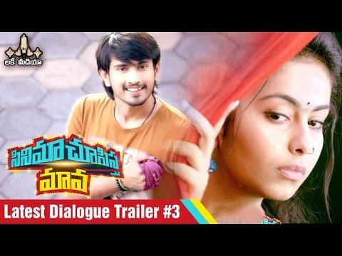 Cinema Chupista Maava Movie | Latest Dialogue Trailer 3 | Raj Tarun | Avika Gor | Lucky Media
