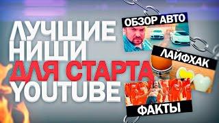 ТОП7: Лучшие ниши для старта на YouTube!