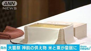 大嘗祭 「庭積の机代物」の米と粟が皇居に(19/10/30)