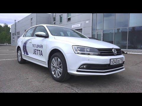 2017 Volkswagen Jetta 1.6 MPI. AT Highline. Обзор интерьер, экстерьер, двигатель .