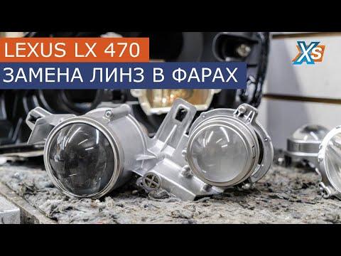 Lexus GX470 замена линз