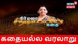 கதையல்ல வரலாறு: நிர்மலா சீதாராமனின் கதை   Story Of Nirmala Sitharaman   BJP