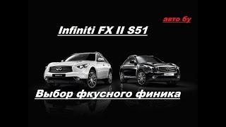 Infiniti FX II S51 требования к обслуживанию не слишком высоки?