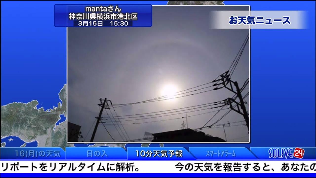 横浜市の天気