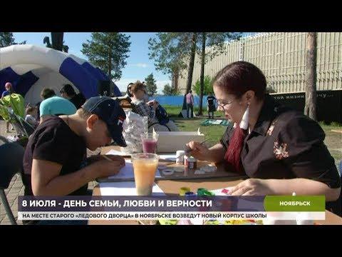 Жители Ноябрьска отпраздновали День семьи, любви и верности