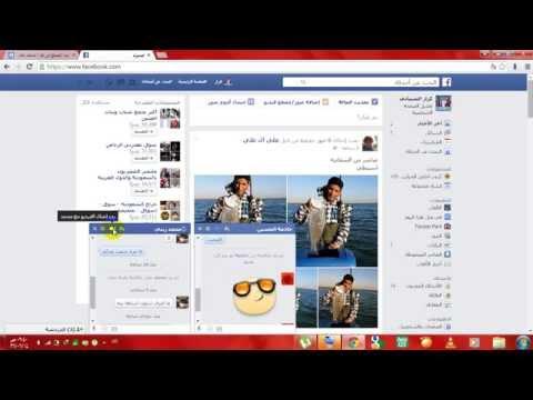 كيفية اجراء مكالمة فيديو على الفيسبوك Youtube