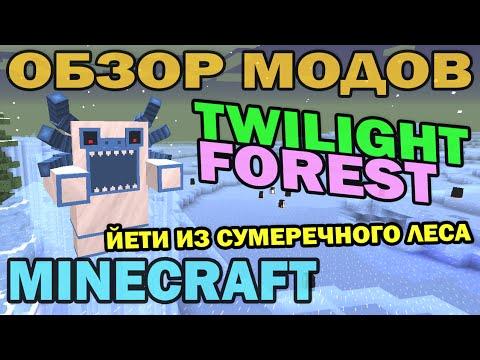 ч.183 - Сумеречный лес