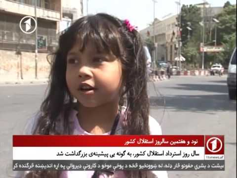 Afghanistan Dari News - 18.08.2016 خبرهای افغانستان