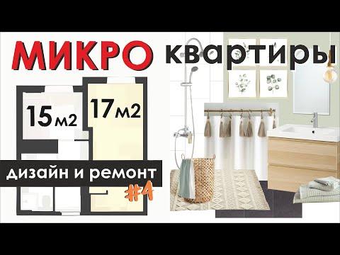 МИКРОквартиры #4 - показываю дизайн, ставлю проект на паузу