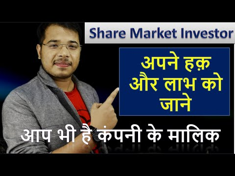 Benefit of being a Share Holder | What are Rights and Benefit of Share Holders