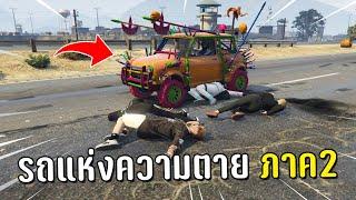 ไล่ป่วนคนทั้งเชิฟ ด้วยรถหนามในเกม GTA V Roleplay (ภาค2)