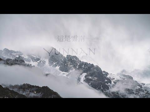 This Is Yunnan