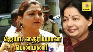 Kushboo Speech at Apollo : Jayalalitha is a strong woman | Tamil Nadu CM Latest Health