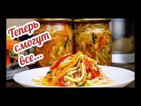 Секрет салата по-корейски РАСКРЫТ, цыганка готовит.