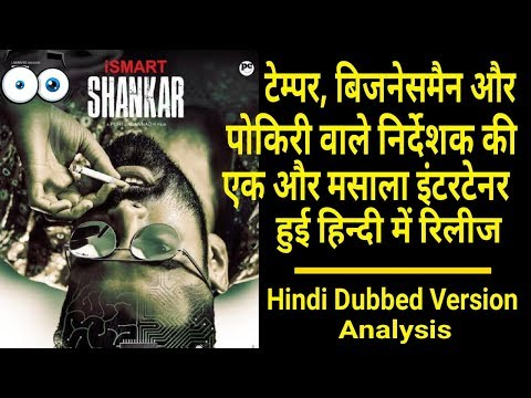 iSmart Shankar | Full Hindi Dubbed Movie Analysis | Ram P, Nidhi A, Nabha N