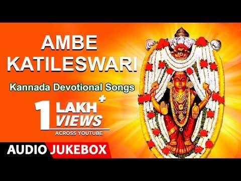 Kannada Devotional Songs | Kannada Bhakti songs | AMBE KATILESWARI