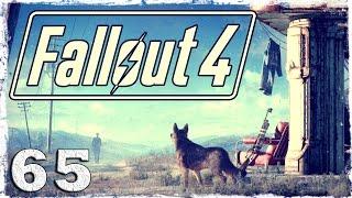 Fallout 4. 65 Лекарство от всех болезней.