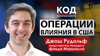 Штурм Капитолия и связь с РФ, Деркач и Джулиани: влияние на американские выборы
