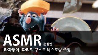 [ASMR]? '라따뚜이' 파리의 구스토 레스토랑 주방…